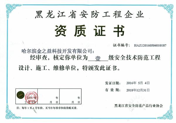 黑龙江省安防工程企业资质证书