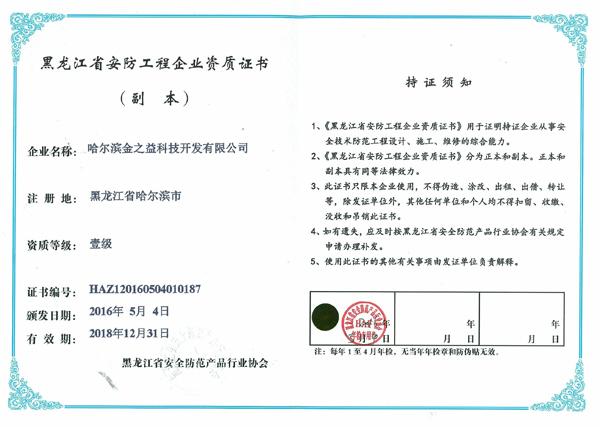 黑龙江省安防工程企业资质证书(副本)